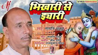 Gaytri Thakur का यादगार बिरहा प्रसंग | भिखारी से इयारी | Latest Bhojpuri Khati Song 2020
