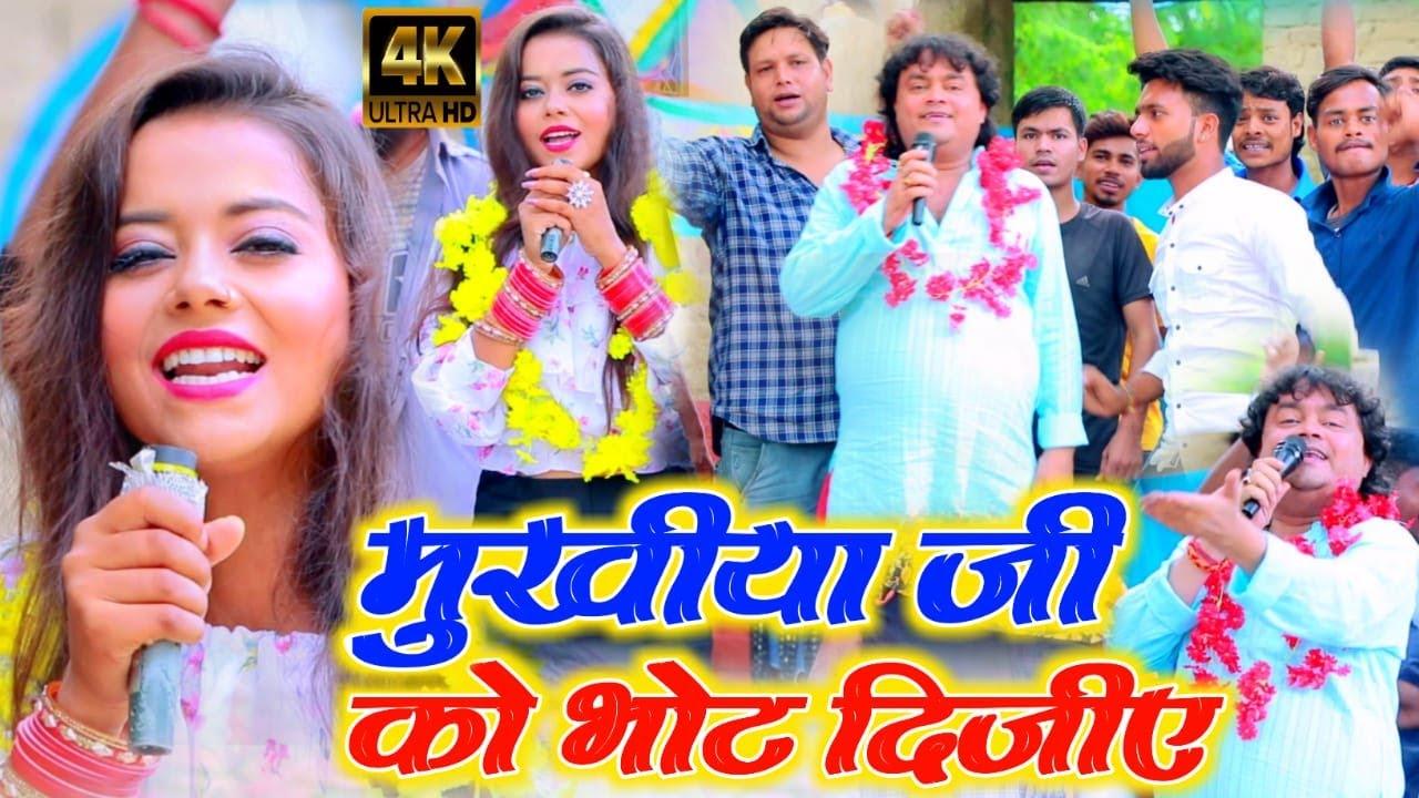 बिहार मुखिया चुनाव फारू काॅमेडी विडियो देखे#हलफा मचा दिया है @मुखिया को भोट दिजिये#GUDDU RANGEELA