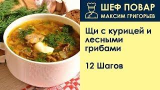 Щи с курицей и лесными грибами . Рецепт от шеф повара Максима Григорьева