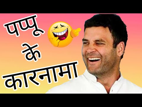 Funny speech Rahul Gandhi,Funny Comedy video Rahul Gandhi,Try not to laugh,#Funnyclipsrahulgandhi