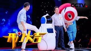 《开门大吉》 20190520 科技改变生活| CCTV综艺