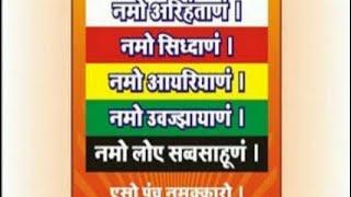Namokar mantra ringtone