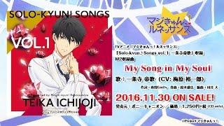 【マジきゅんっ!ルネッサンス】11/30発売「Solo-kyun!Songs Vol.1」C/W曲『My Song in My Soul』/一条寺帝歌(CV.梅原裕一郎)試聴動画
