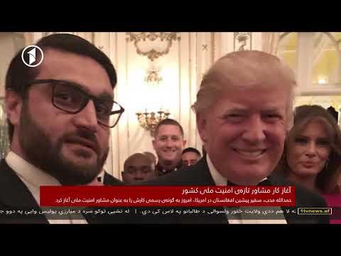 Afghanistan Dari News 26.08.2018 خبرهای افغانستان