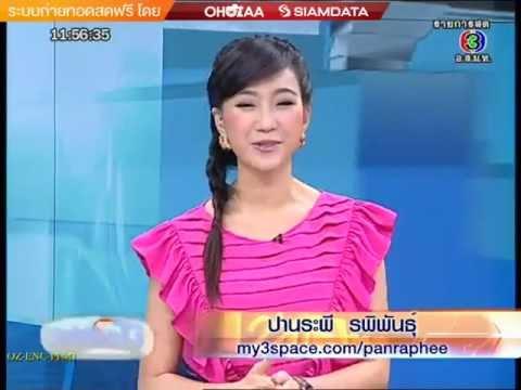 TANG Thai - ในรายการไอที 24 ชั่วโมง (ช่อง 3 31/7/12)