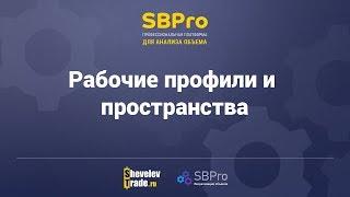 Платформа SBPro | Урок 11. Рабочие профили и пространства