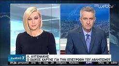 Σταδιακή επανεκκίνηση του αθλητισμού σήμανε ο Λ.Αυγενάκης | 30/04/2020 | ΕΡΤ