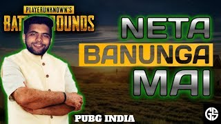 NETA  HOON MAIN, PUBG MOBILE CUSTOMS. w Carryminati and Gareeb