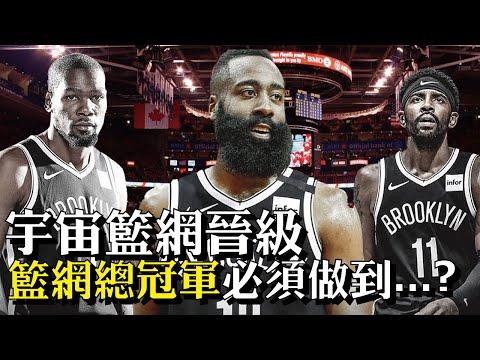 [NBA季後賽] 宇宙籃網晉級!   籃網總冠軍必須做到...?   與塞爾提克的比賽中籃網展露出隱憂?  淺談籃網公鹿對局   廣東話   Darkerthandc 企鵝大師