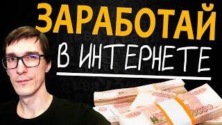 Как заработать деньги в Интернете. Евгений Вергус. Бесплатная онлайн-школа Я Блогер