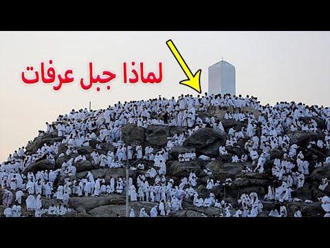 لماذا سمي جبل عرفات بهذا الاسم ..؟  وما علاقة نبي الله ابراهيم بهذا الجبل ..؟ لماذا نصوم هذا اليوم ؟ thumbnail