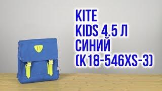 Розпакування Kite Kids 4.5 л Синій K18-546XS-3