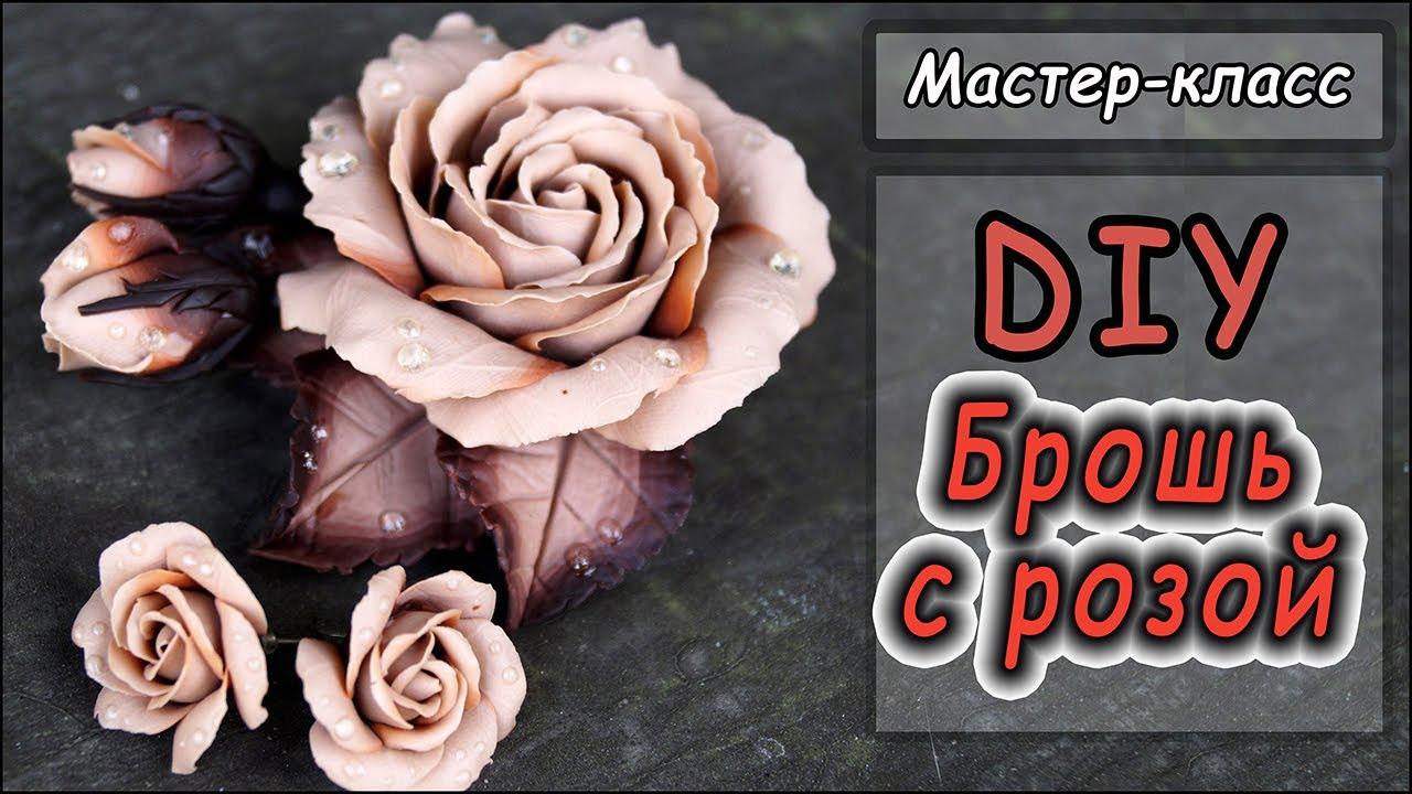 DIY ❤ Брошь с розой  ❤ Мастер-класс по лепке ❤ Украшения из полимерной глины Cernit ❤