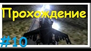 Прохождение Operation Flashpoint: Red Hummer - Высадка
