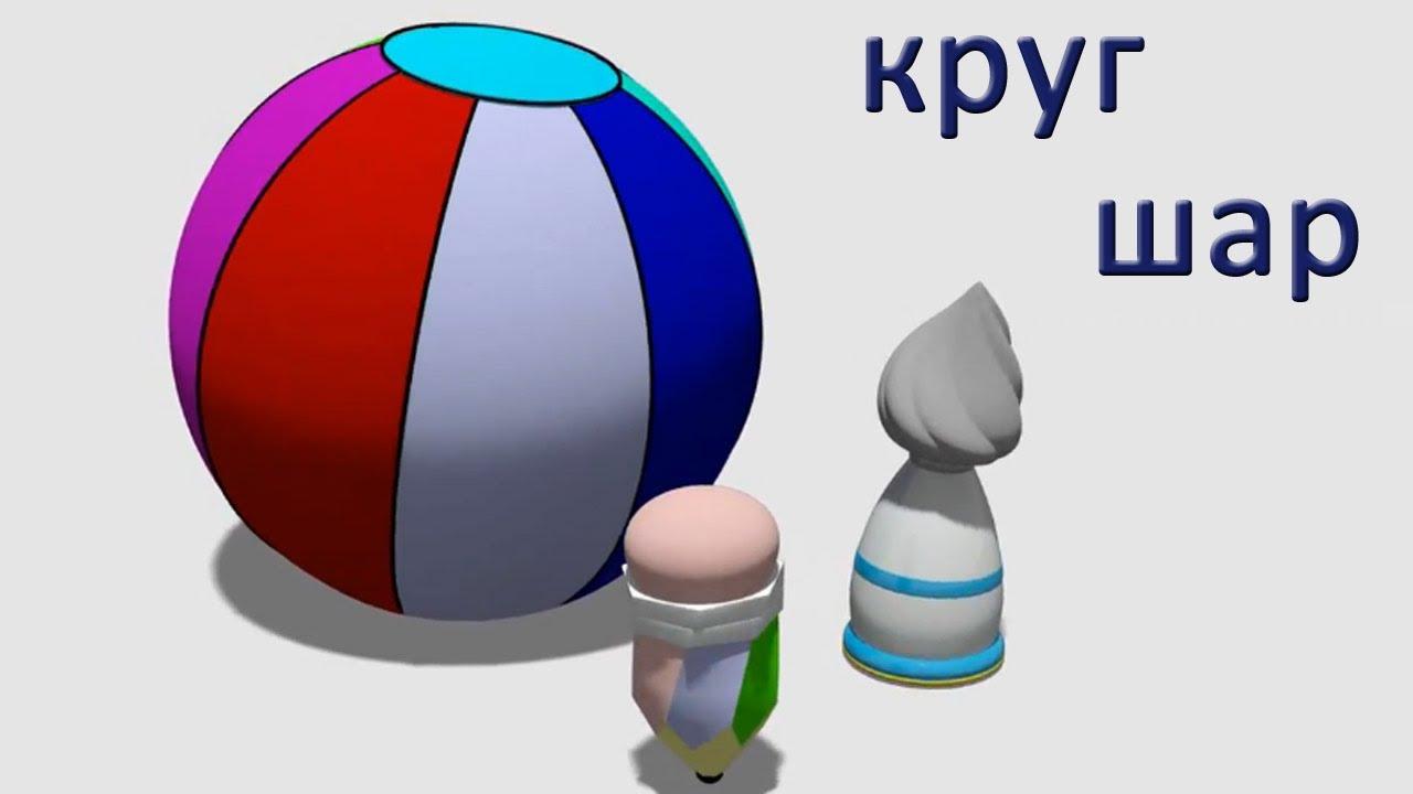 Развивающие мультики - Геометрические фигуры для детей ...