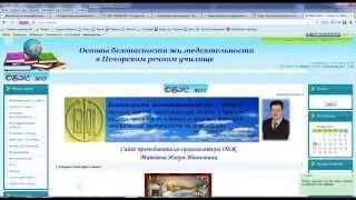 Презентация сайта ОБЖ Митяева И И
