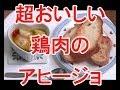 超おいしい!鶏肉のアヒージョの作り方【料理動画】