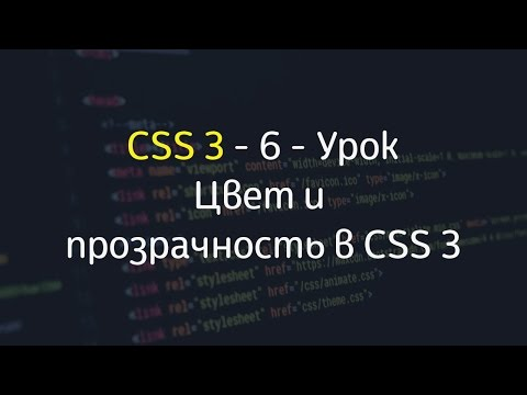 Цвет (Color) и прозрачность (Opacity, RGBA) в CSS 3 - Урок #6 - Уроки по CSS 3