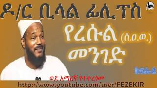 The Way Of The Prophet (saw) - Dr. Bilal Philips (Amharic )