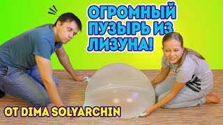Огромный пузырь из лизуна от Dima Solyarchin / Проверка рецепта