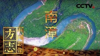 《中国影像方志》 第198集 湖北南漳篇 荆山漳水边的楚韵遗音 | CCTV科教
