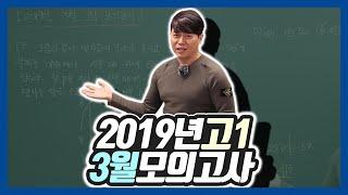 2019년 고1 3월 모의고사 전체풀이~!