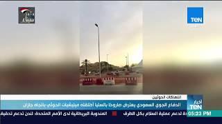 أخبار TeN -  الدفاع الجوي السعودي يعترض صاروخا بالستيا أطلقته ميليشيات الحوثي باتجاه جازان