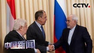 [中国新闻] 俄罗斯伊朗两国外长今日会晤 俄外长拉夫罗夫称伊核全面协议相关局势堪忧 | CCTV中文国际