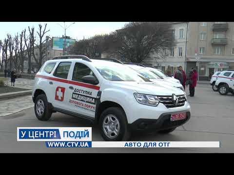 Телеканал C-TV: Авто для ОТГ