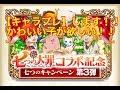 白猫プロジェクト★キャラプレ(七つの大罪コラボ記念)ノアちゃんがほしい!