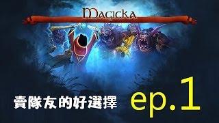 江小Mの遊戲實況【Magicka Ep.1】:賣隊友最佳首選(⁰▿⁰)
