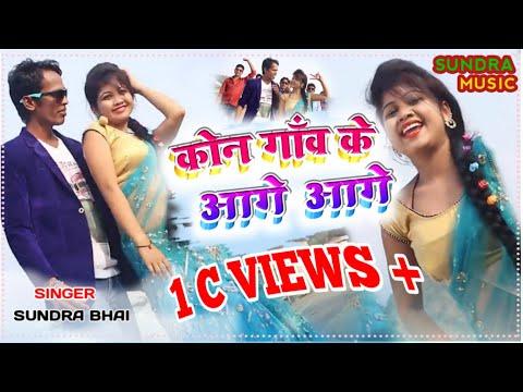 Kon Gawe Ke Aage Aage  Singer Sundra Mo 9661758151 Super Hit Khortha Song 2017