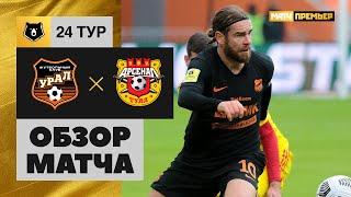 04 04 2021 Урал Арсенал Обзор матча