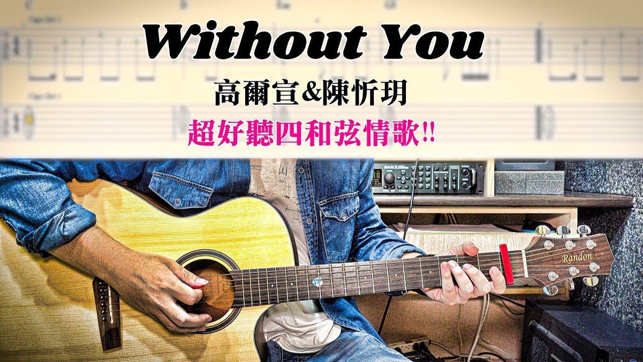【醬學吉他】#71: Without You - 高爾宣 x 陳忻玥 超好聽四和弦情歌(完整雙吉他譜)! - YouTube