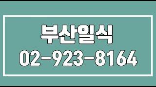 부산일식,동대문구일식집,동대문구스시전문점,용두동일식집,…