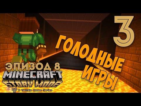 Minecraft Story Mode Episode 8 Прохождение на русском #3 ГОЛОДНЫЕ ИГРЫ