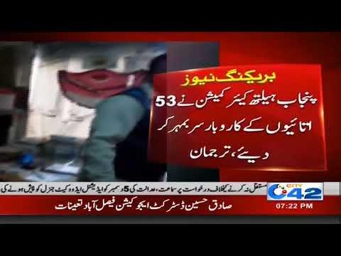 Punjab Healthcare Commission Big Operation | City 42 thumbnail