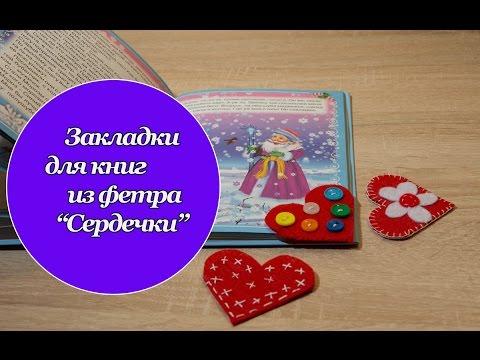 Ролик Делаем закладки для книг из фетра