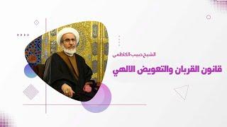 ما هو قانون القربان والتعويض الالهي ؟ - الشيخ حبيب الكاظمي