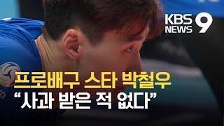 """'피가 거꾸로 솟은' 박철우 """"여전히 고통, 사과 받은 적 없다"""" / KBS 2021.02.18."""