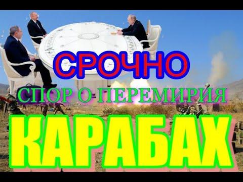 Армянские политологи поспорили. Последние новости. Нагорный карабах Азербайджан Армения.
