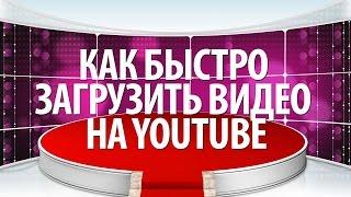 Что делать,если видео на YouTube выкладывается ОЧЕНЬ долго