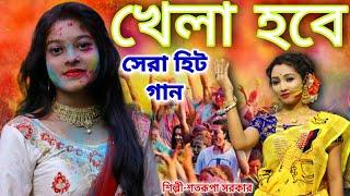 হোলি খেলা হবে - সেরা হিট গান | New Holi Song 2021 | #SATARUPA SARKAR | Khela Hobe Song