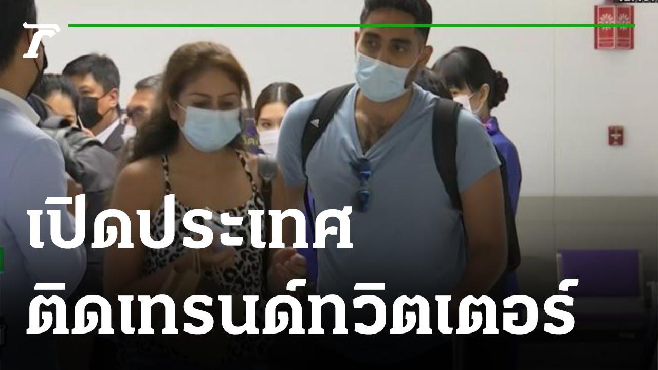 เปิดประเทศ ติดเทรนด์ทวิต   12-10-64   ข่าวเที่ยงไทยรัฐ