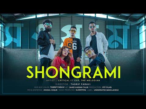 Shongrami - Bangla Rap Song | Critical ft. GxP, The Melodian | Official Music Video 2020 | SleekFreq