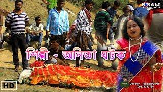Jedin Pran pakhita Ure Jabe#জেতে হবেক শসানে #Anita Ghatak#New Purulia Bangla Video 2018
