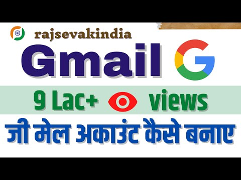 ईमेल आईडी कैसे बनाये How to open a new gmail account