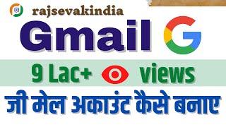 ईमेल आईडी कैसे बनाये how to open a new gmail account