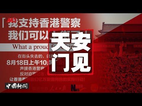 中国新闻 | 华盛顿邮报:天安门广场周末大集会;杨洁篪突访见蓬佩奥,中国十一前不会让步;中广核集团被列实体清单;港人道歉反思;中国刻意削弱对港人同情(20190814-2)