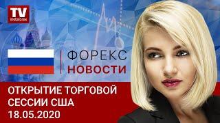 InstaForex tv news: 18.05.2020: Доллар ослаб, его позиции могут ухудшиться в случае продолжения торгового конфликта.
